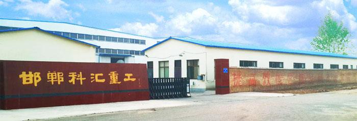 中国建筑技术集团中技重钢结构公司